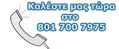 Τηλεφωνικό κέντρο 801 700 7975